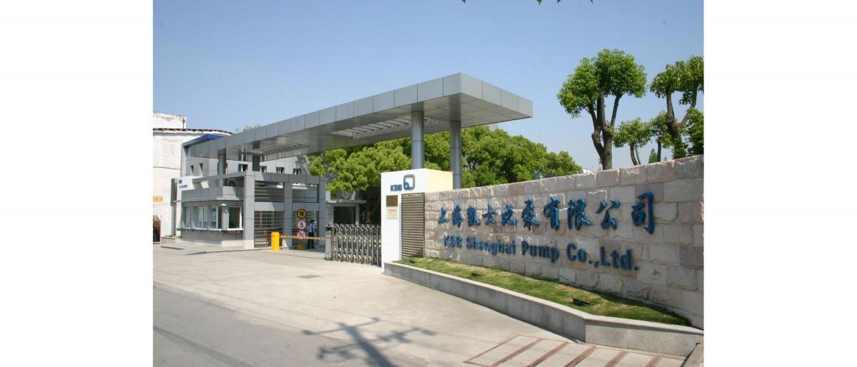 上海凯士比泵有限公司